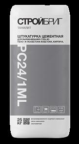 СТРОЙБРИГ ТАНИЛИТ PC24/1 ML Штукатурка легкая цементная