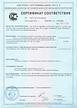 Сертификат Мир-Лес.png