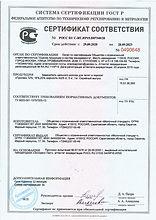 Сертификат Пролак_page-0001.jpg