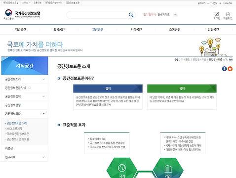 공간정보표준 사이트.JPG