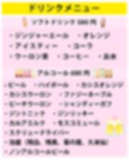 2019ドリンクのみ新メニュー表.jpg