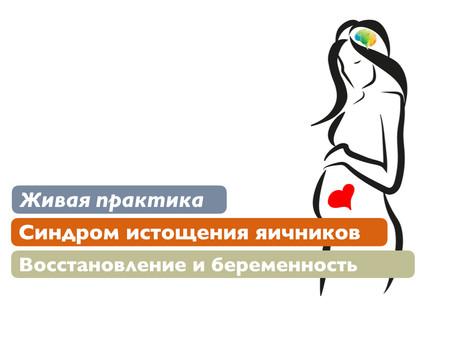 Живая практика: Синдром истощения яичников. Восстановление и беременность