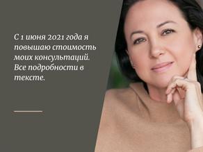 Повышение стоимости консультаций с 1 июня 2021 г.