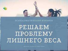 Психосоматический онлайн-марафон «Решаем проблему лишнего веса» ГОТОВ!