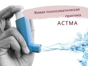 Живая психосоматическая практика: Бронхиальная астма