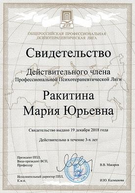 Ракитина М..jpg