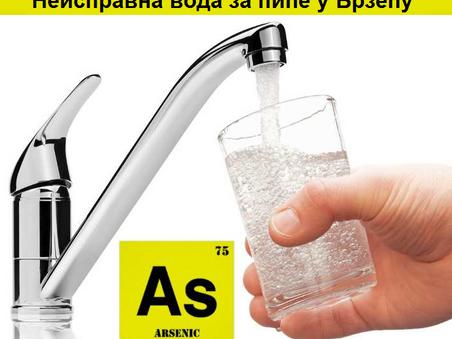 Неисправна вода за пиће у Брзећу