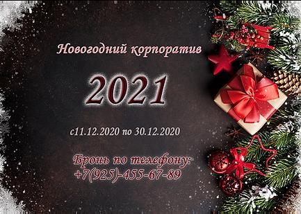 новогодний корпоратив москва.png