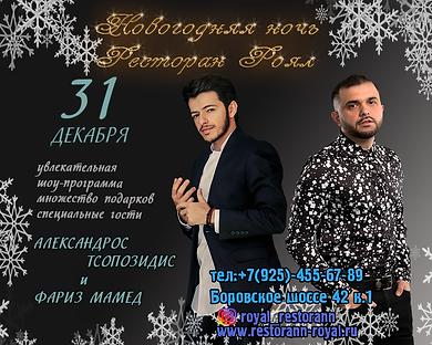 новый год 3.png