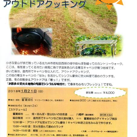 【参加募集】1/21(日) 1Dayツアー