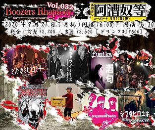 9.21 MON/HOL スペシャル合同企画 Boozers Rhapsody 032 〜阿漕な奴等