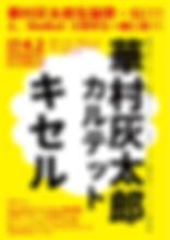 4.2 mon  華村灰太郎生誕祭・51!!! と、ShowBoat 25周年も一緒に祝!!!