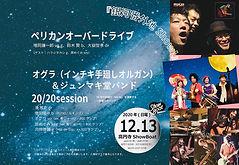 12.13 sun   銀河番外地Show!g