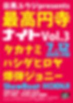 7.12 fri   最高円寺ナイト vol.3