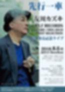 8.6 mon 友川カズキ