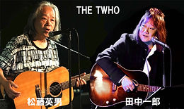 2.13 sat   THE TWHO(松藤英男+田中一郎)