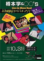 10.31 sun   樽本学&〇〇's Live in ShowBoat 35名様限定スペシャルナイト