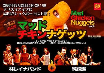 12.21 thu   林レイナバンド+鈴木純也 第4弾 「Mad Chicken Nuggets vol.4」 ~クリスマスイブにナゲパしよう!~