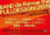 9.13 fri   BAND de Revue the FULLDESIGN 2019 フルデザインレコード20周年スペシャルセッション特別編@高円寺SHOWBOAT