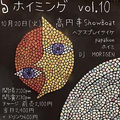 10.20 tue   ホイミング vol.10