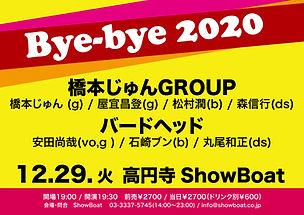 12.29 tue   Bye-bye 2020