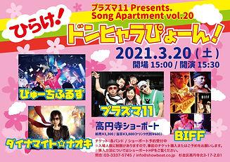 3.21 sat   プラズマ11 Presents. Song Apartment vol.20「ひらけ!ドンヒャラぴょーん!」