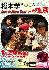 1.24 fri   樽本学&◯◯′S Live in Show Boat リベンジ東京