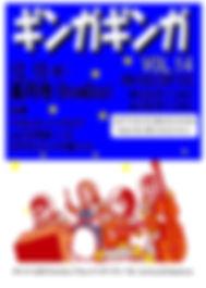12.15 sun <NIGHT TIME>ギンガ ギンガ VOL.4