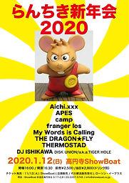 1.12 sun   らんちき新年会2020