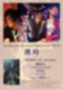 8.8 wed Shio presents Vol.10 ~潮時~