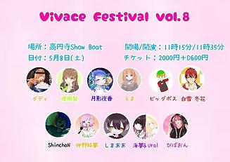 5.8 sat   <昼公演>Vivace Festival vol.8