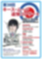 9.7 thu  第30回キース・ムーン追悼コンサート