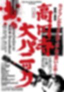 10.20 sun 高円寺大パニック