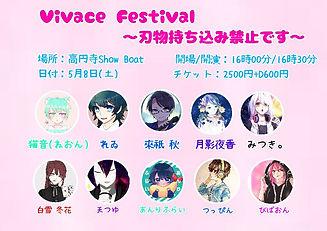 5.8 sat   Vivace Festival 〜刃物持ち込み禁止です〜