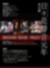 5.17 fri   白浜久プロジェクト2019 日々是響音元年 東京編