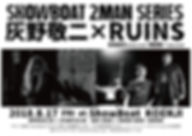 8.17 fri 灰野敬二×RUINS