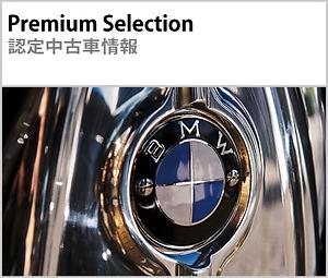 Premium_SMALL.png