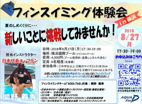 【8/27】横浜フィンスイミング体験会!