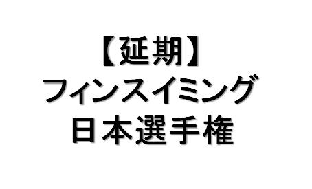 日本選手権が延期になりました