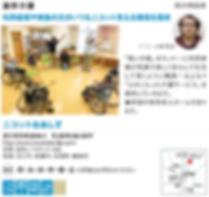 ニコおあH31.4.png