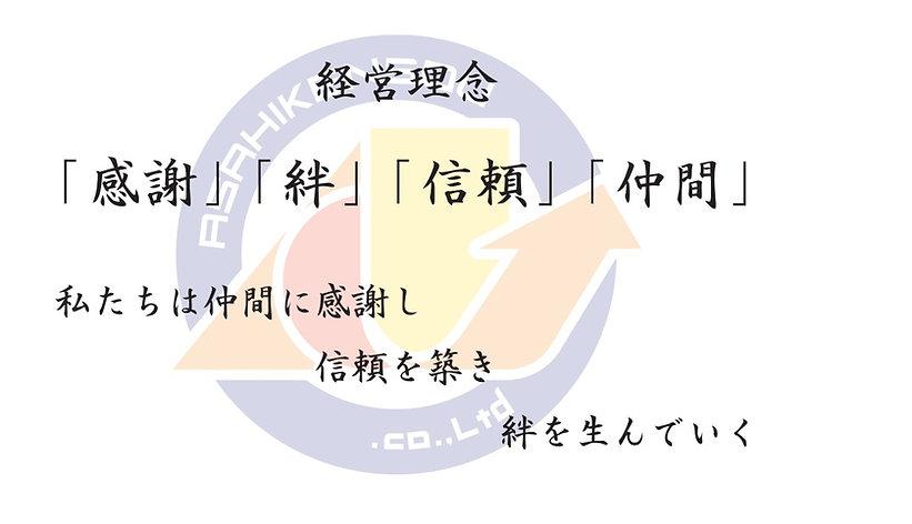 経営理念.jpg