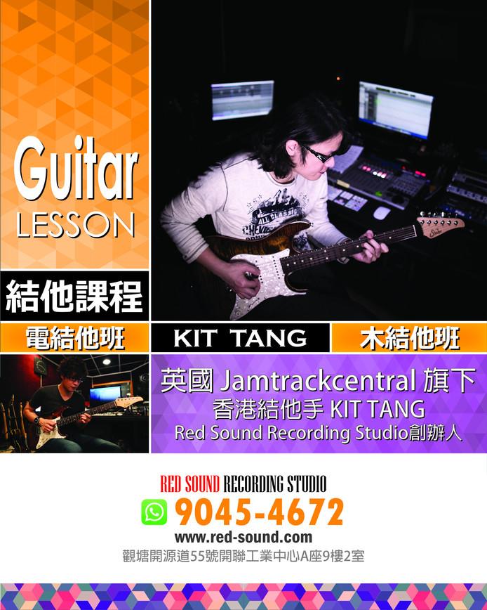 結他班, 結他教學, 學結他, 結他課程|Red Sound Recording Studio