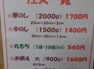 souvenirs_mochi.jpeg