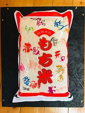 souvenirs_rice_mochigome_big.jpeg