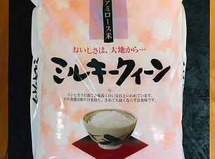souvenirs_rice_queen_big.jpg