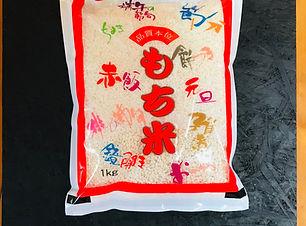 souvenirs_rice_mochigome_small.jpeg