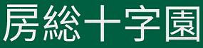 房総十字園|みかん狩り|房総半島|千葉県