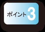 ポイント3.png