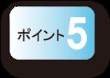 ポイント5.png