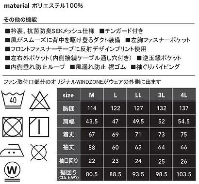 EFウェアスペック表.jpg